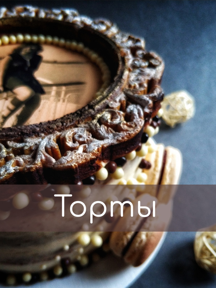 Заставка торты с надписью